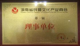 湖南省民营文化产业商会理事单位