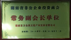 湖南省非公企业投资商会商务理事单位