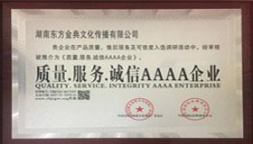 质量·服务·诚信AAAA企业