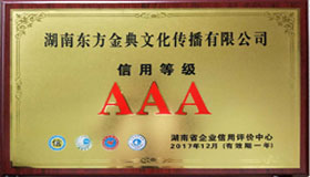 信用等级AAA企业