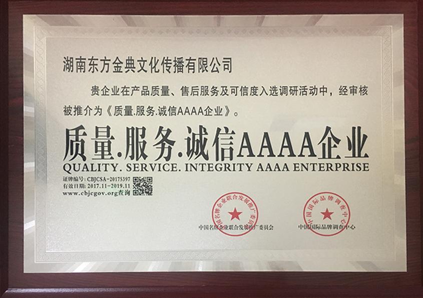 """东方金典荣获""""中国质量.服务.诚信AAAA企业""""及""""中国艺术收藏行业先进企业""""荣誉称号"""