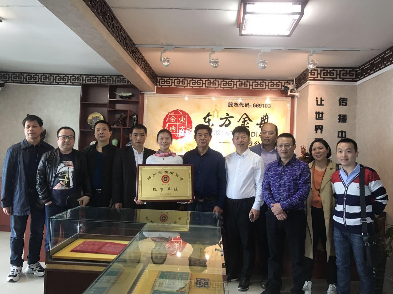 """东方金典荆州分公司加入荆州市湖南商会并被选举为""""理事单位"""""""