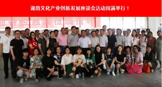湖南文化产业创新发展座谈会在醴陵举行,东方金典受邀参与本次座谈会