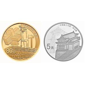 能工巧匠金银金纪念币----鲁班纪念币
