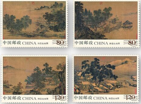 四景山水图(邮票)