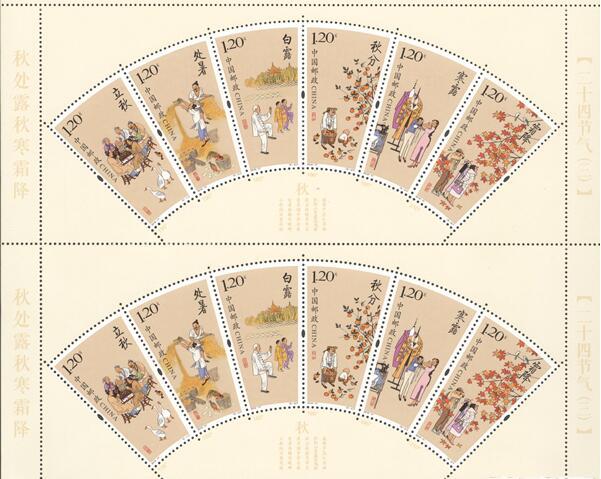 二十四节气(三)(邮票)