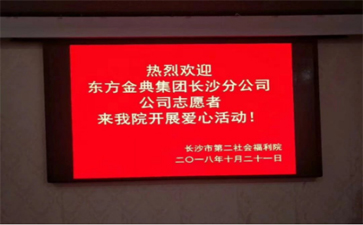 """东方金典集团长沙分公司 """"关爱残障儿童,献出一份爱心""""公益行"""