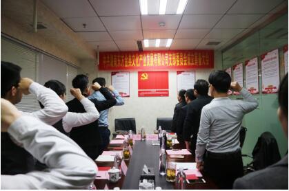中共湖南东方金典文化产业发展有限公司支部委员会成立筹备大会顺利召开