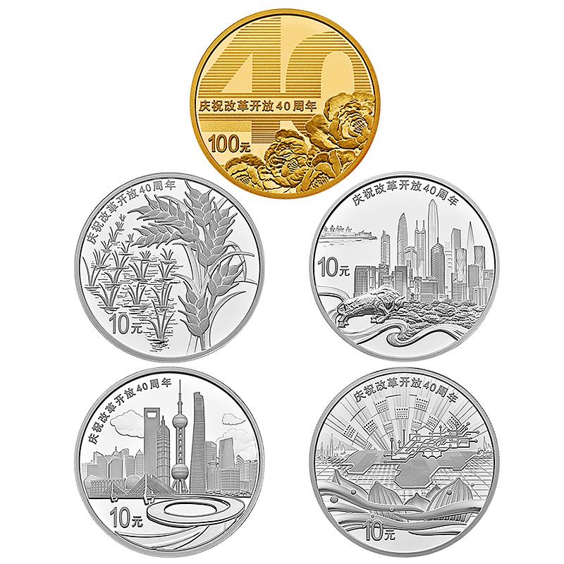 2018庆祝改革开放40周年金银纪念币 金银套装