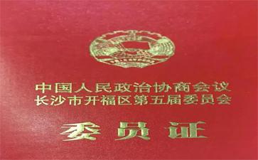 祝贺东方金典杨方当选第五届长沙市开福区政协委员
