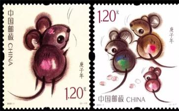 2020年1月5日发行《庚子年》特种邮票1套2枚,邮票图稿公布