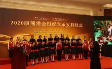 2020版熊猫金银币发行仪式在人民大会堂顺利举行
