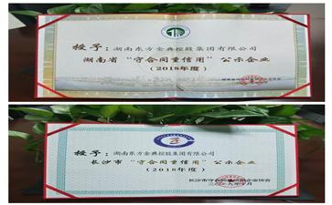 """【金典事件】东方金典荣获""""湖南省'守合同重信用'公示企业""""荣誉称号"""