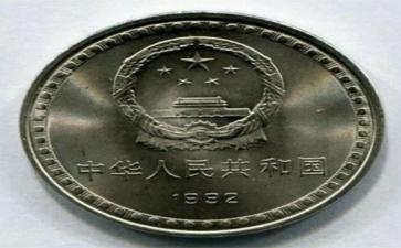 我国唯一的错版币,你知道吗?