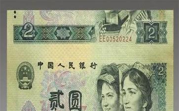 1980版贰圆错版币