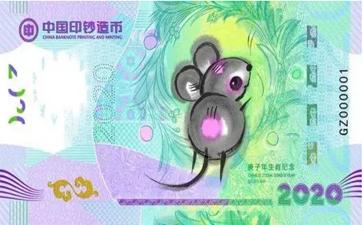 2020庚子年生肖纪念券系列产品