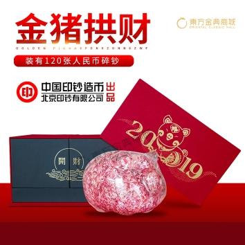 北京印钞金猪拱财猪年生肖贺岁百元碎钞猪摆件120张碎钞