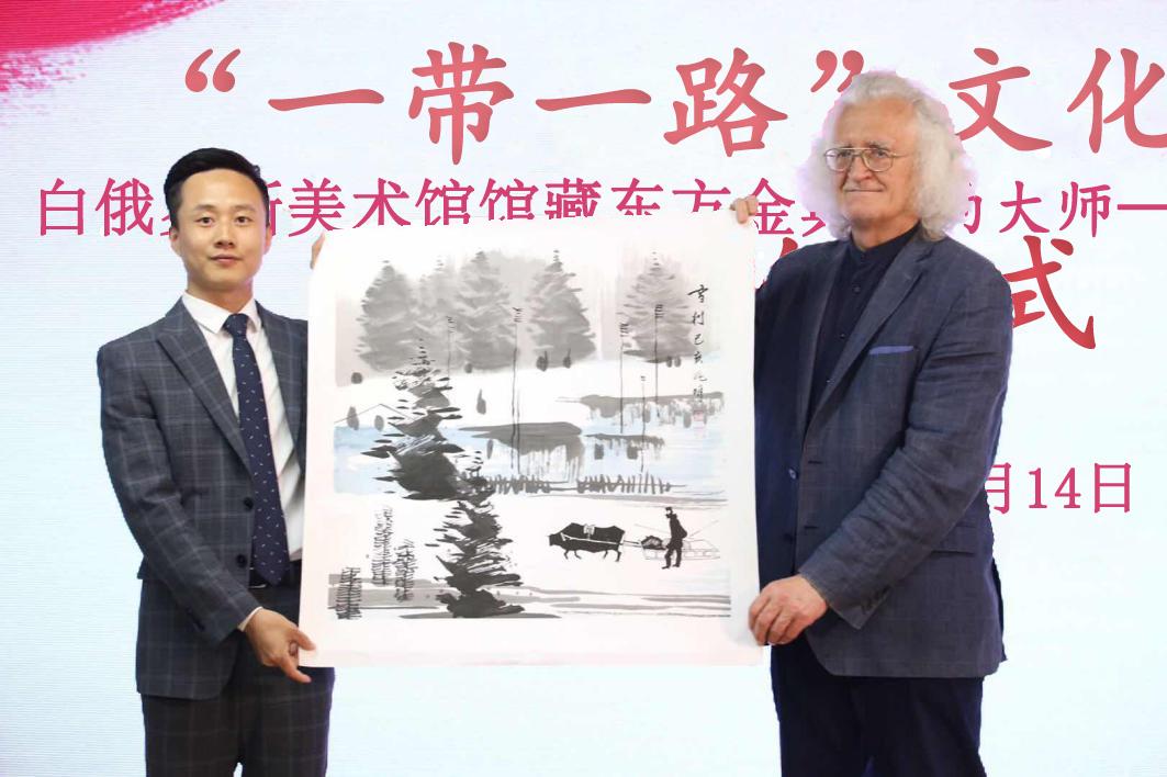 东方金典与白俄罗斯国家美术馆合作,致力于中华文化走向世界!