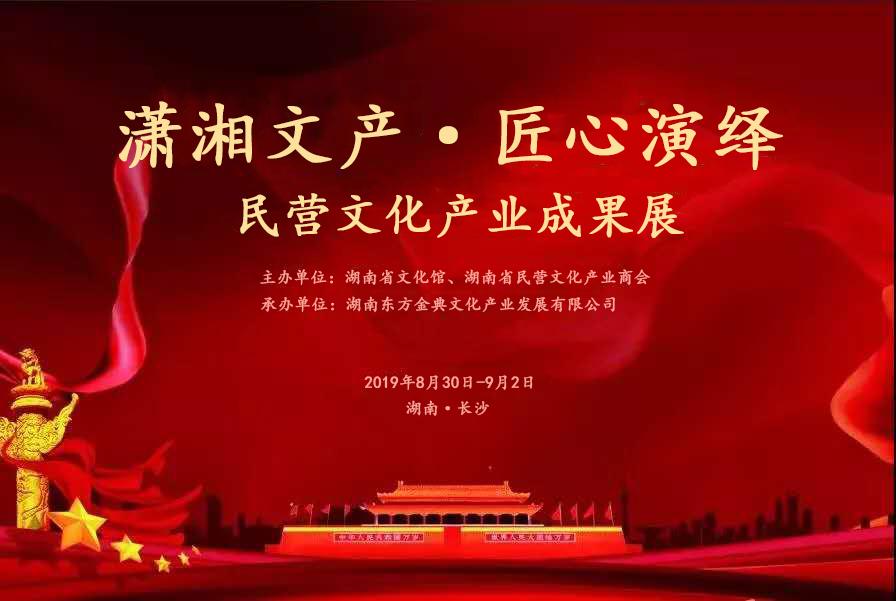 东方金典重磅预告:湖南文化艺术成果展览会即将亮相湖南文化馆!