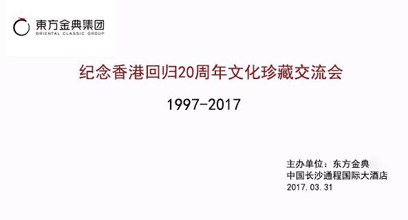 东方金典纪念香港回归20周年文化交流活动